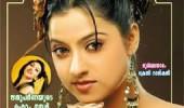 Cinema Mangalam Weekly