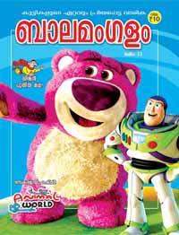 Balamangalam Magazine