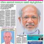 http://www.justkerala.in/wp-content/uploads/2012/12/Deepika-Malayalam-Newspaper-150x150.jpg