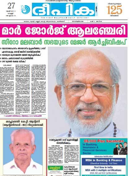 http://www.justkerala.in/wp-content/uploads/2012/12/Deepika-Malayalam-Newspaper.jpg