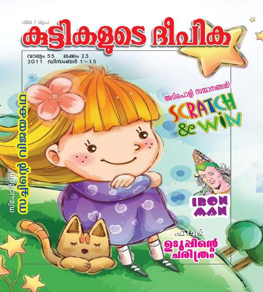 Kuttikalude Deepika Magazine